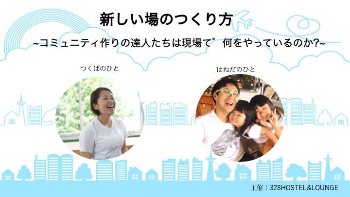 6月22日(土)「トークイベント」開催します!